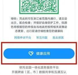 杭州健康码新增这个功能,点击即可预约挂号