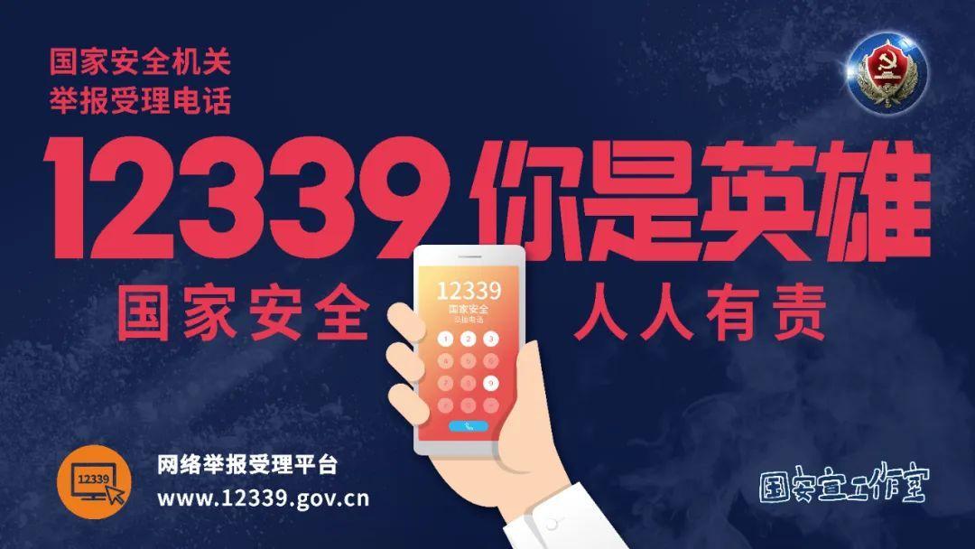 国家安全,人人有责!12339!重要的号码,记住它!