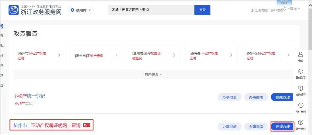 抵押注记、纸质附图取消了,杭州不动产哪里可以查?