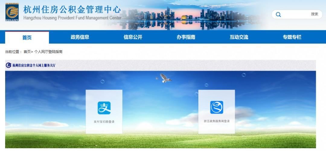 杭州住房公积金贷款余额,可以这里查!图2