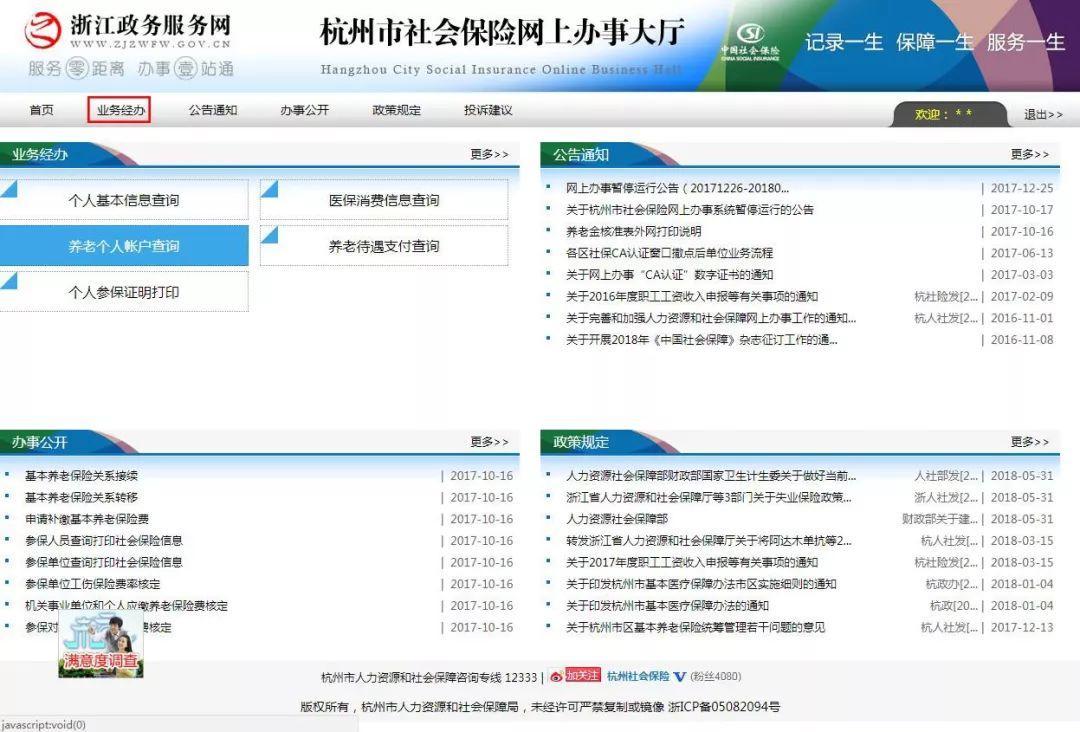 杭州社保网上办事,手机号可自助修改!