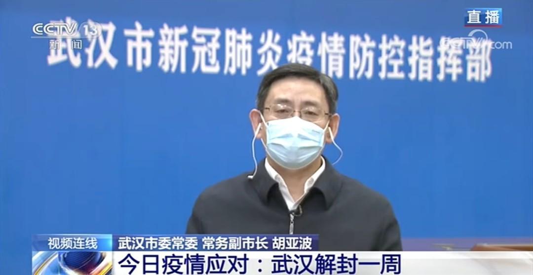 五一可以去武汉玩吗?白岩松提问武汉副市长