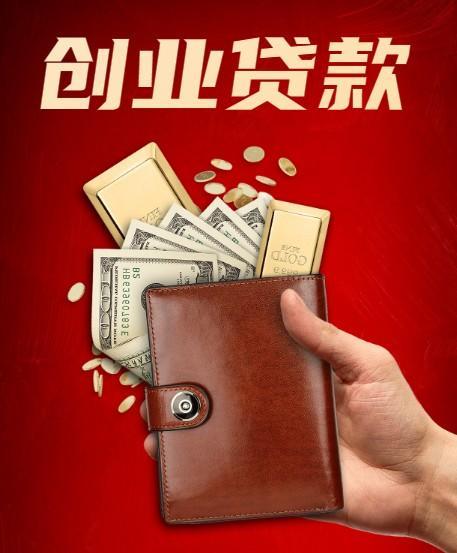 最高50万,有贴息补助!杭州市创业担保贷款发放大幅增长!