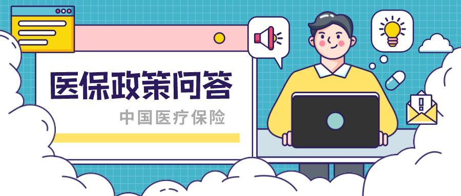 杭州医保政策问答:教你如何参保缴费