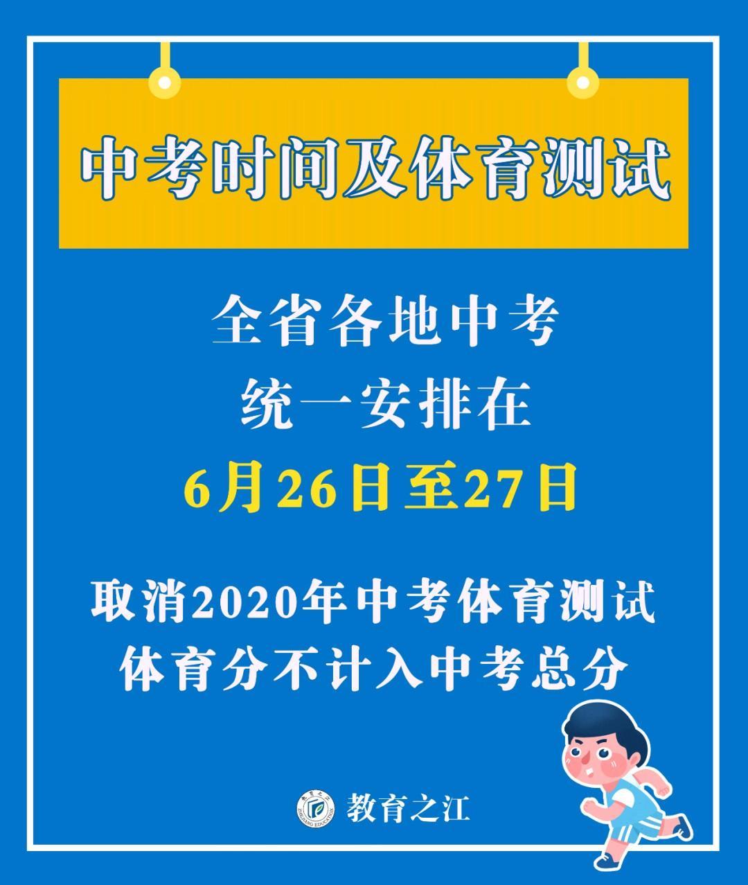 最新!今年浙江中考时间定了,中考体育测试取消!