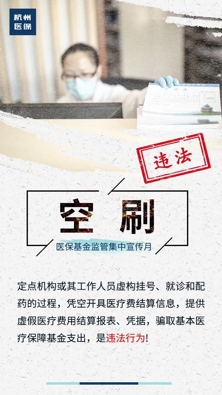 杭州医保这几张图告诉你:这样做违法了!