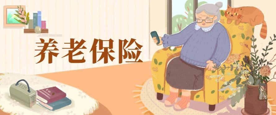杭州养老保险基数是多少?缴费金额是多少?