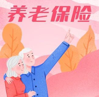 杭州养老保险领取条件和流程