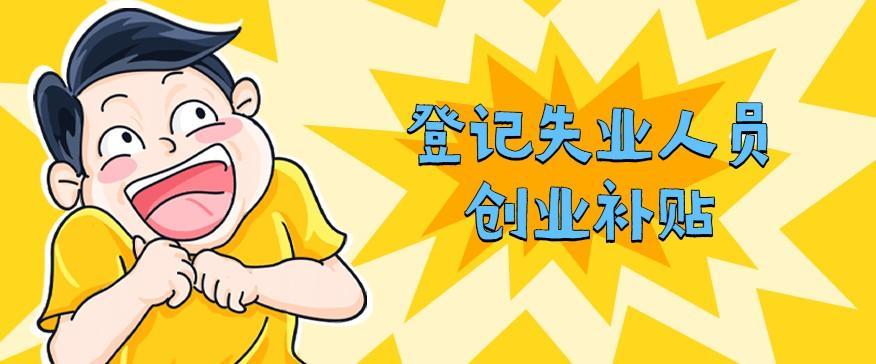 杭州登记失业人员创业优惠政策