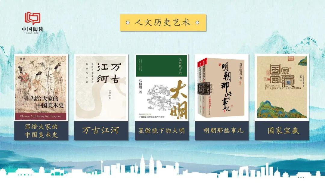 """""""中国阅读""""推荐榜来了!去年这70本书最受欢迎!你读过几本?"""