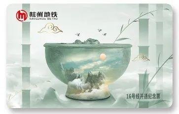 杭州地铁5号线、16号线纪念票明天发售