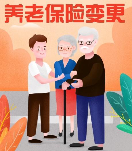杭州养老保险变更条件是什么?需要什么材料?