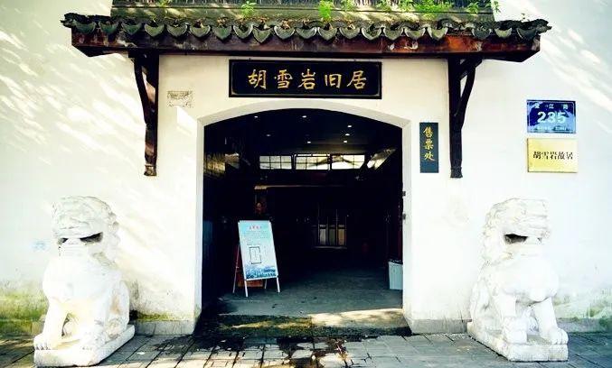 去杭州胡雪岩故居感受中国古典庭院之美,穿越回晚清时代!