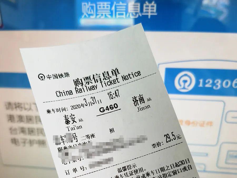 最新:高铁全面取消纸质车票!G/D/C字头列车实行电子客票!