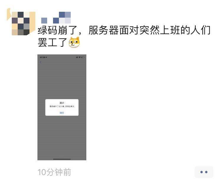 """今天早高峰,杭州健康码""""罢工""""了?现已恢复!"""