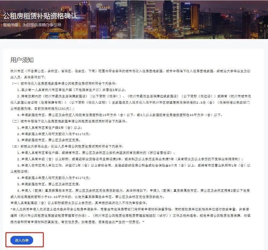 2020年杭州公租房线上申请操作指南来啦!图3