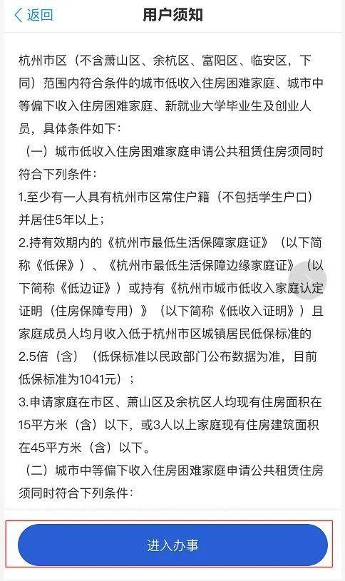 2020年杭州公租房线上申请操作指南来啦!