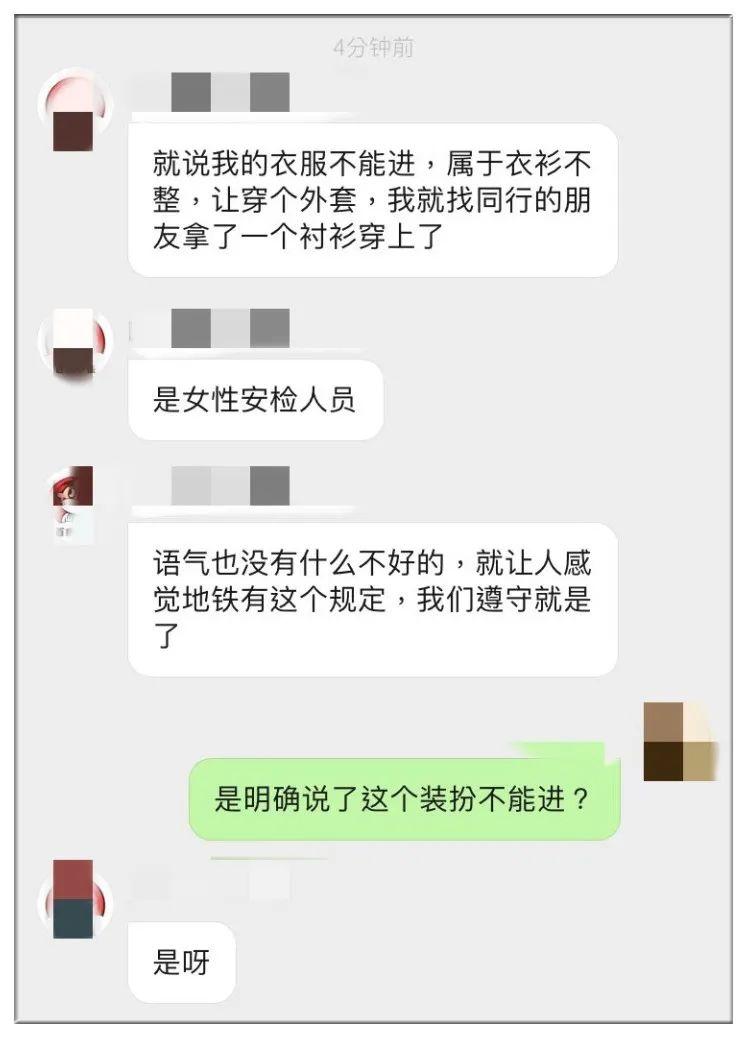 杭州地铁回应女子穿吊带进地铁被拦:愿意当面道歉