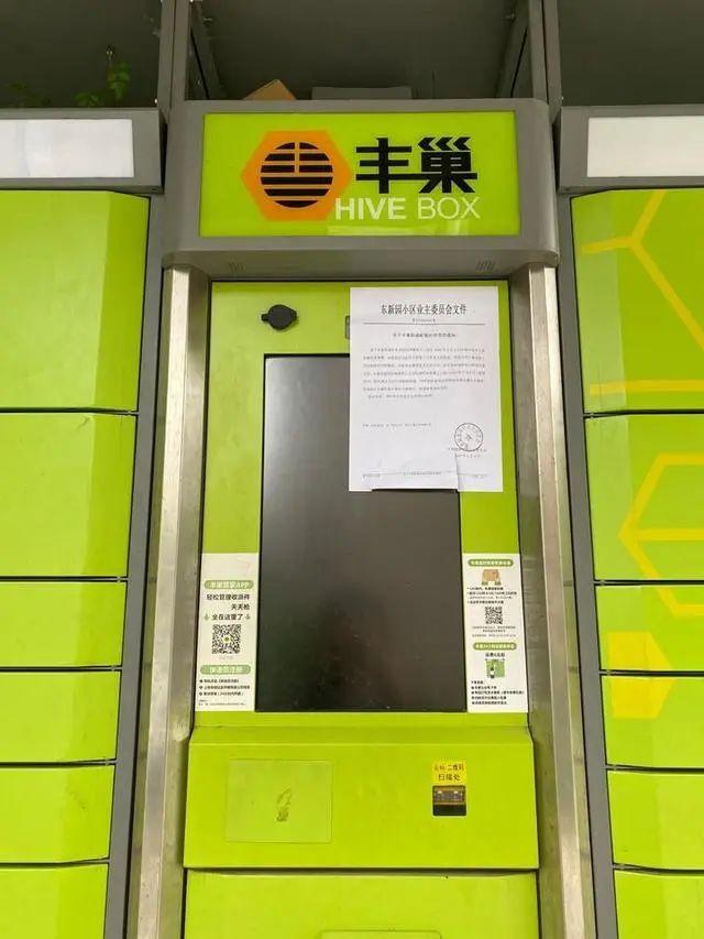 继东新园小区停用丰巢后,杭州又一个小区宣布:今起停用丰巢快递柜!