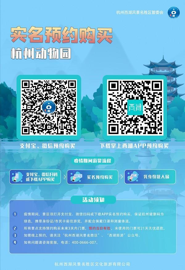 杭州西湖景区预约购票指南来了!