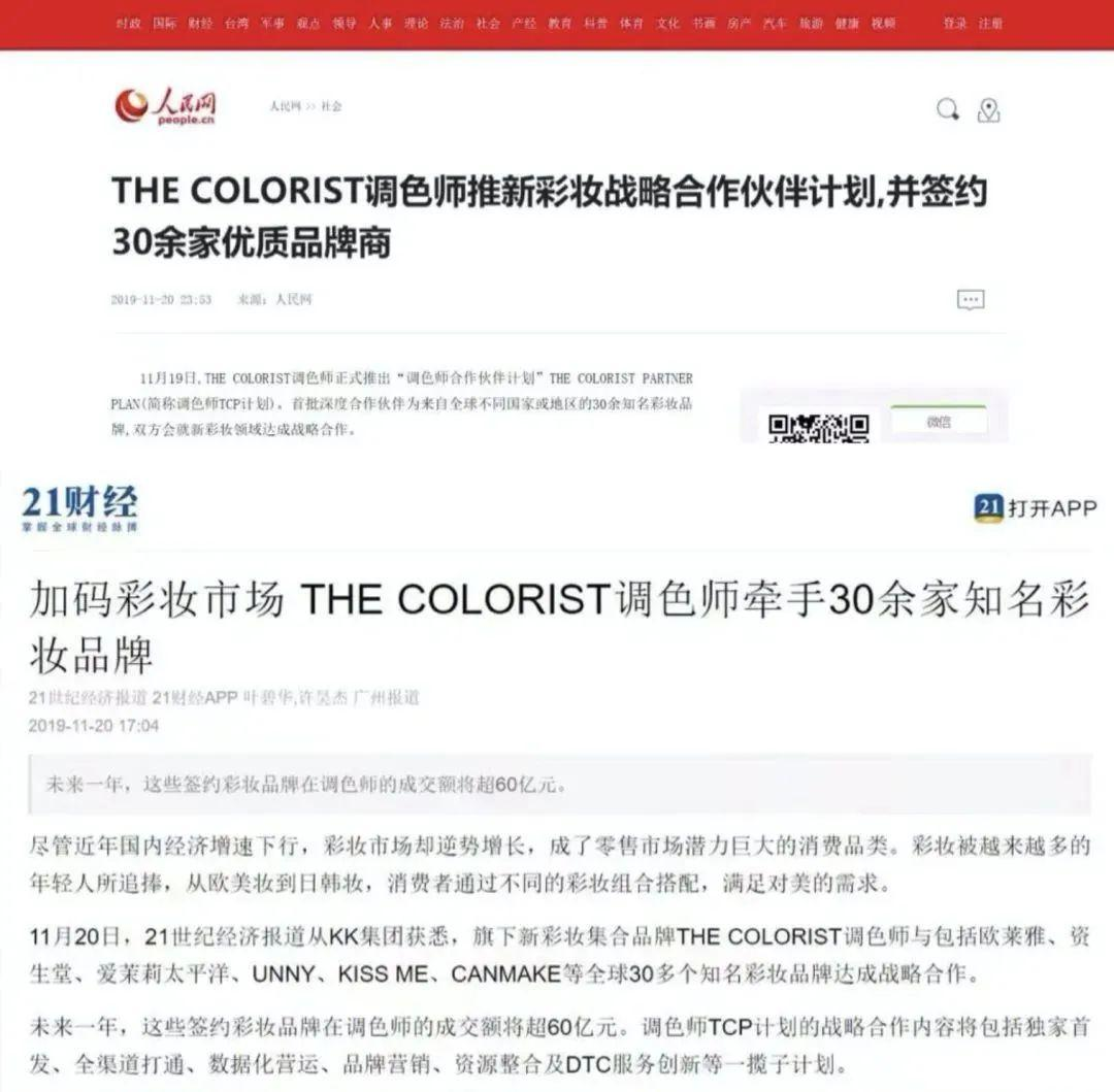 浙江首店!超大彩妆集合店THE COLORIST调色师登陆西湖银泰!图2