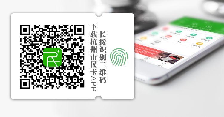 明起杭州地铁上线新功能,可刷这张卡了!275个城市通用!有哪些优惠?