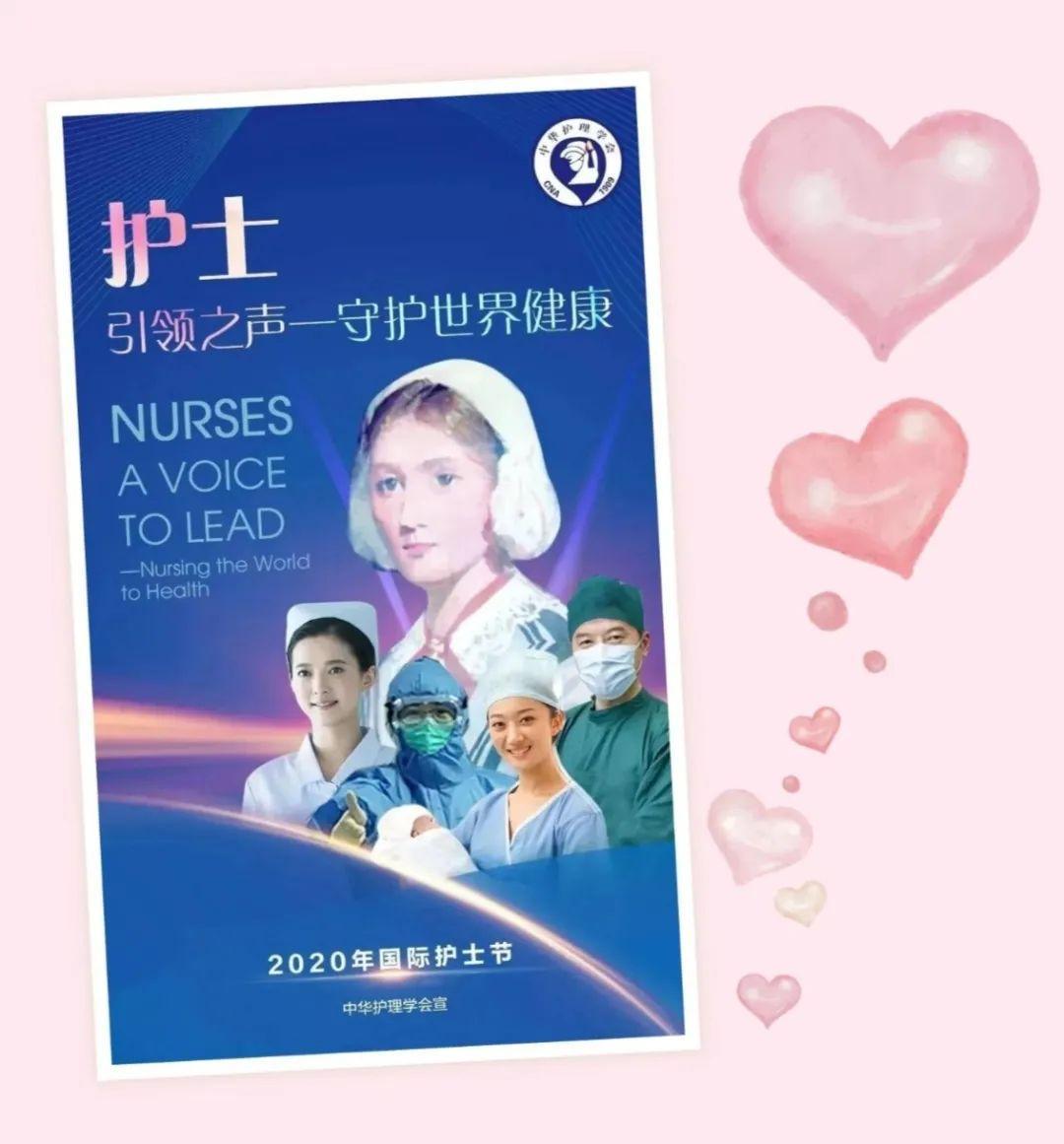 国际护士节,杭州全城亮屏!灯光秀、地铁、公交为他们点亮!