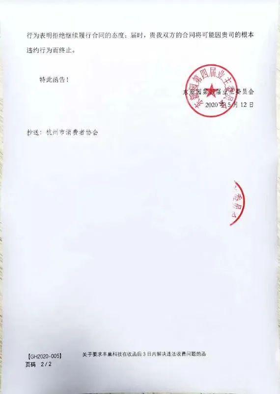杭州东新园小区向丰巢发邮件协商,被拒收