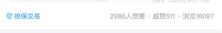 靠着用户的白嫖思维,我在闲鱼一个月赚了10万,免费的午餐香吗?吃进去都让你吐出来!