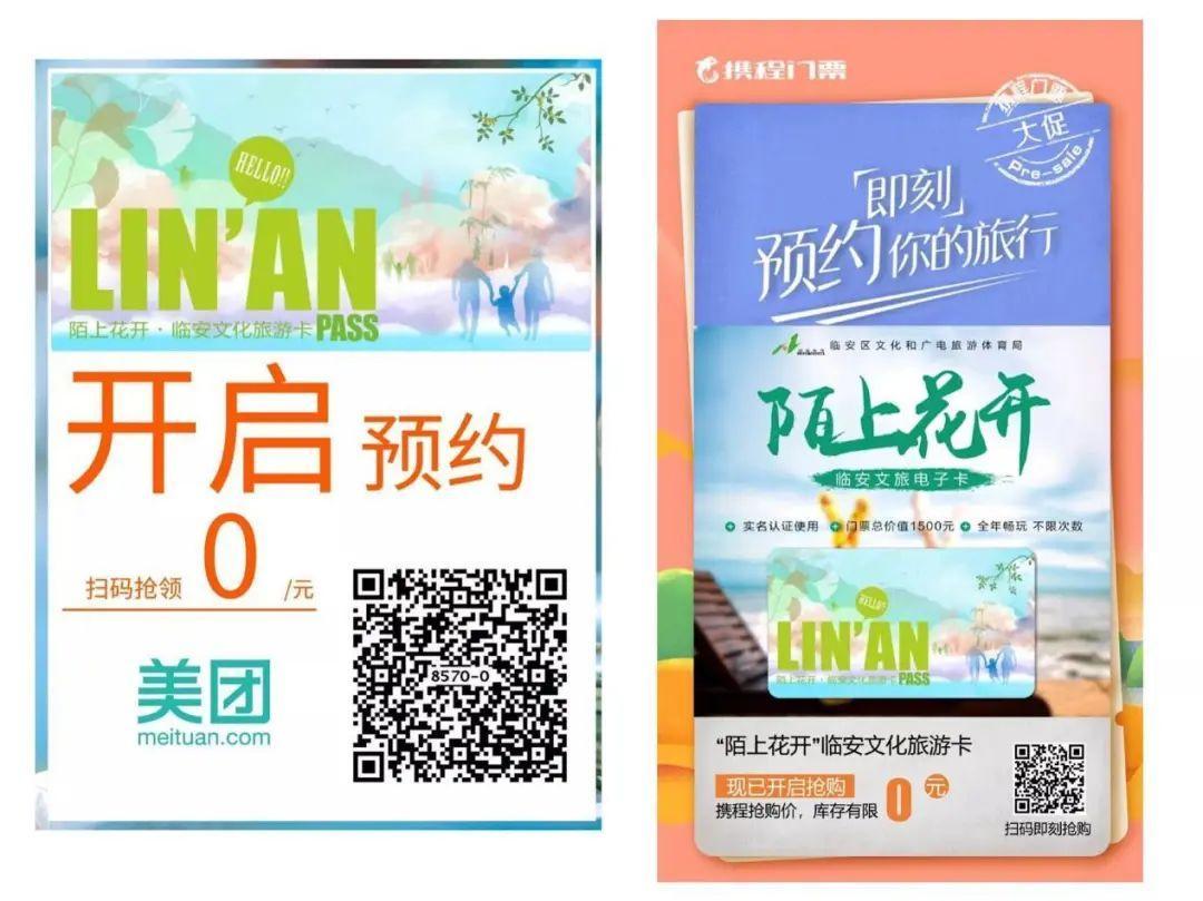 5·19中国旅游日,杭州这些景点大优惠!