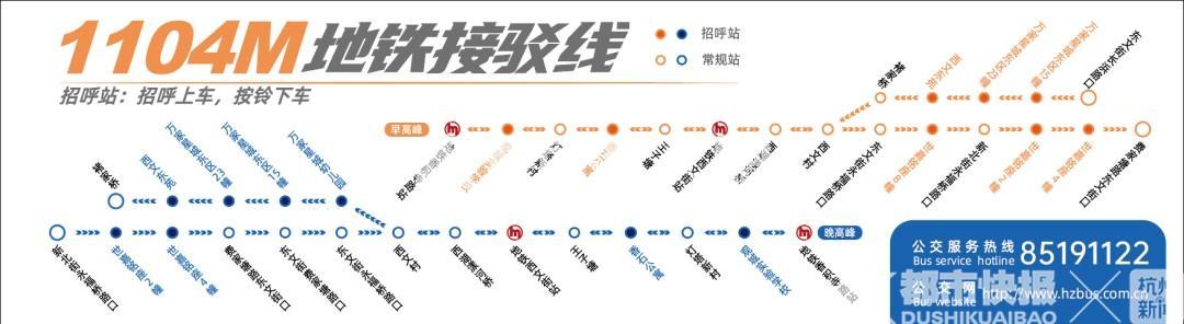 """明天,杭州推出全国首条""""错峰错站""""公交线,接驳地铁5号线!"""