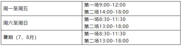 杭州青少年活动中心部分体育场馆6月1日起恢复开放!图2