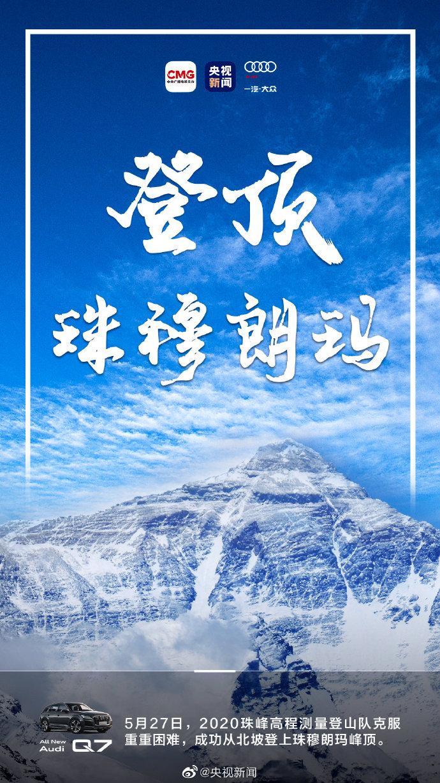 今天,2020珠峰高程测量登山队冲顶成功!