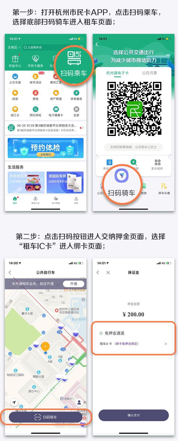 杭州推出全新的亚运版小红车!手机绑卡免押金!