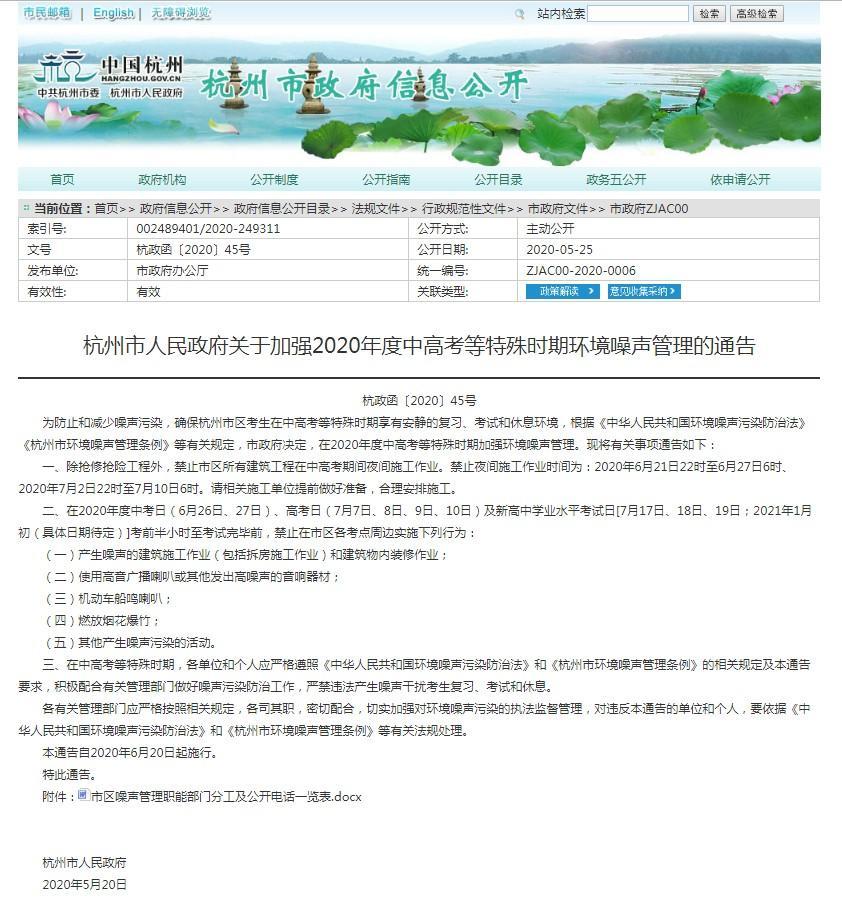杭州发布禁噪通告:中高考期间遇到这些情况可投诉举报(附电话)