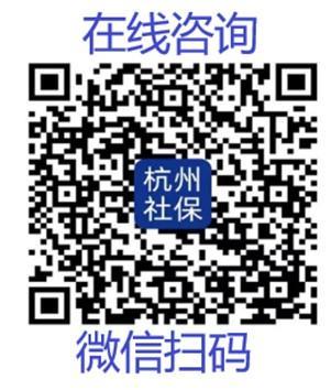杭州社保业务可以人工在线智能办!