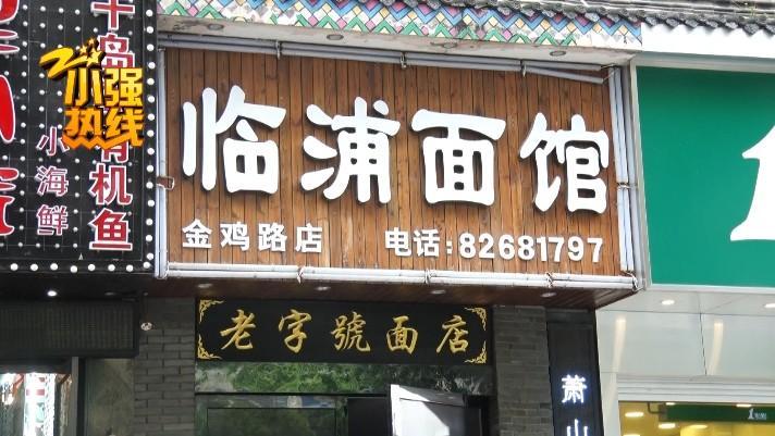 杭州一对夫妻在面馆吃出一堆蛆虫,店家下一幕的动作让人看呆……