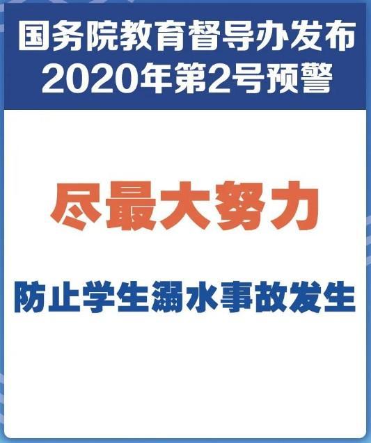 教育部发布2020年第2号预警:努力减少学生溺水事故发生!