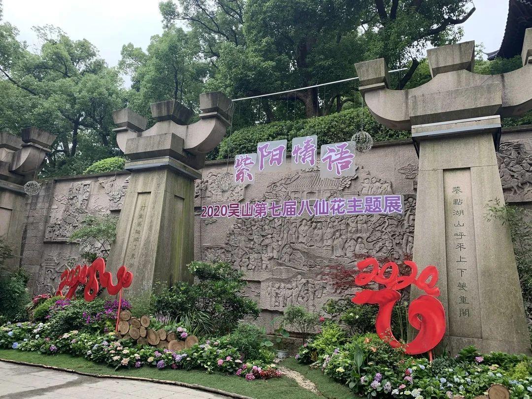 2020吴山第七届八仙花主题展邀您一起庆祝城隍阁建成20周年!