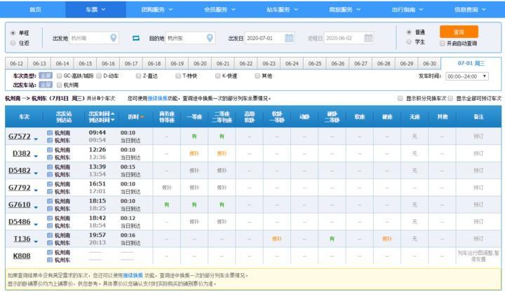 杭州南站高铁票今天开售,要开通运行了吗?