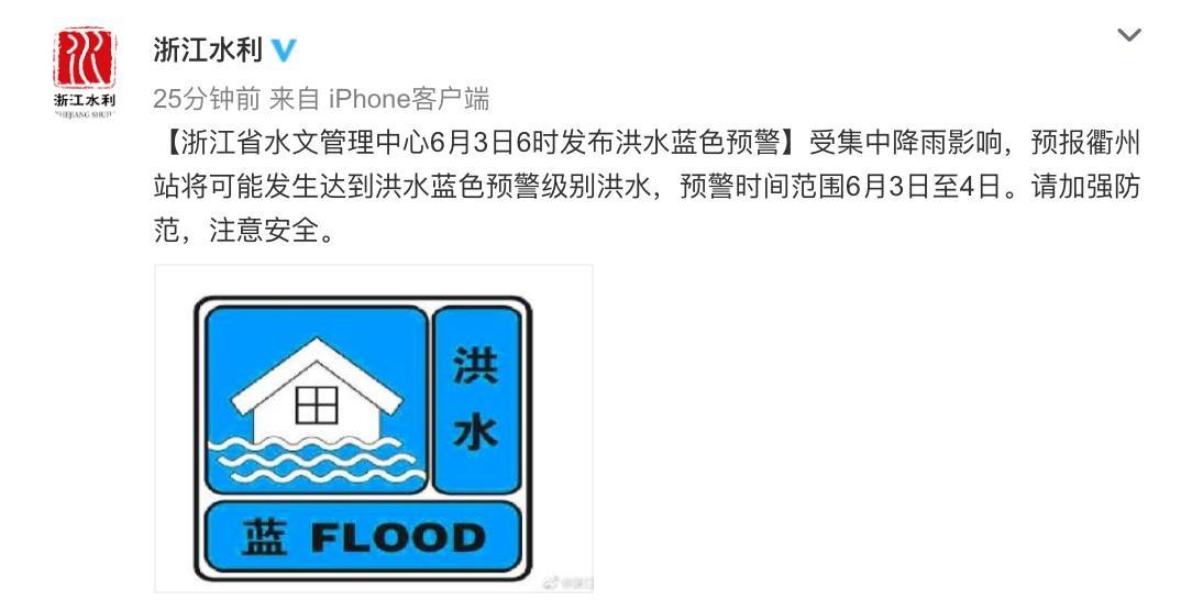 浙江发布洪水蓝色预警,注意加强防范,注意安全!