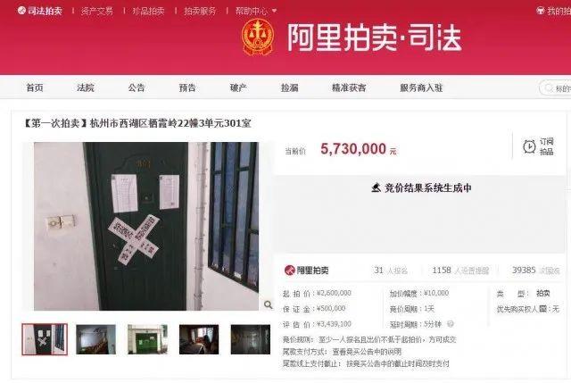 西湖岳王庙边上一套老破小,拍出11.66万元/㎡!
