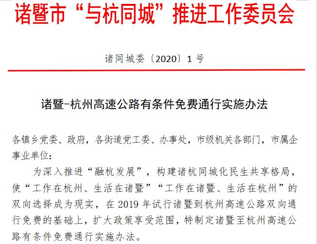明天起,到杭州的这条高速将有条件免费通行!