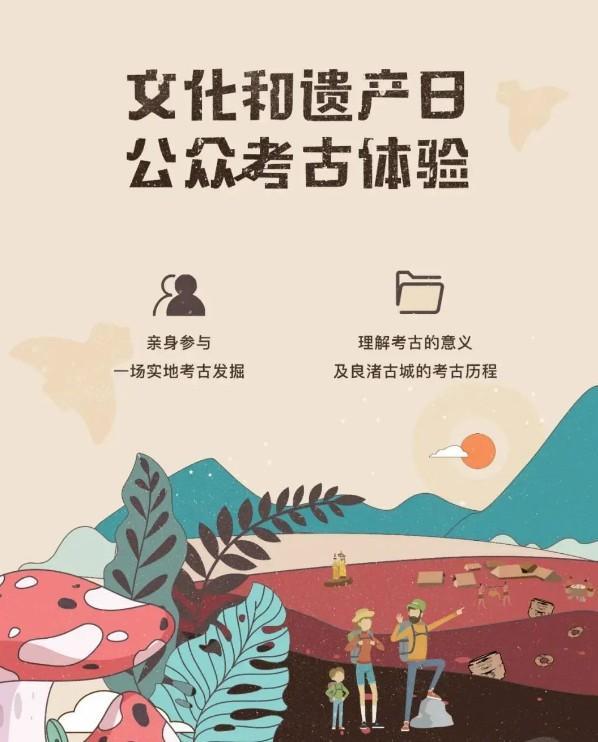 本周六,杭州良渚古城遗址,全国游客可免费预约入园!图2