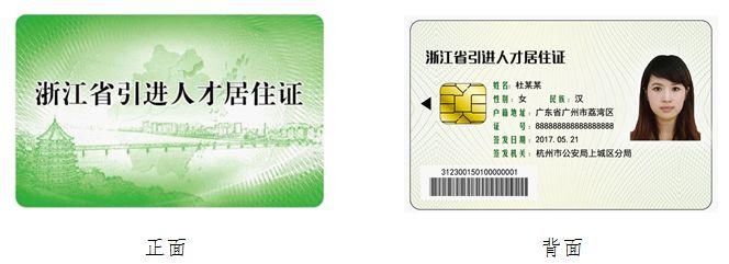 杭州这类居住证申领对象有变化!具体如何办理?问答来了