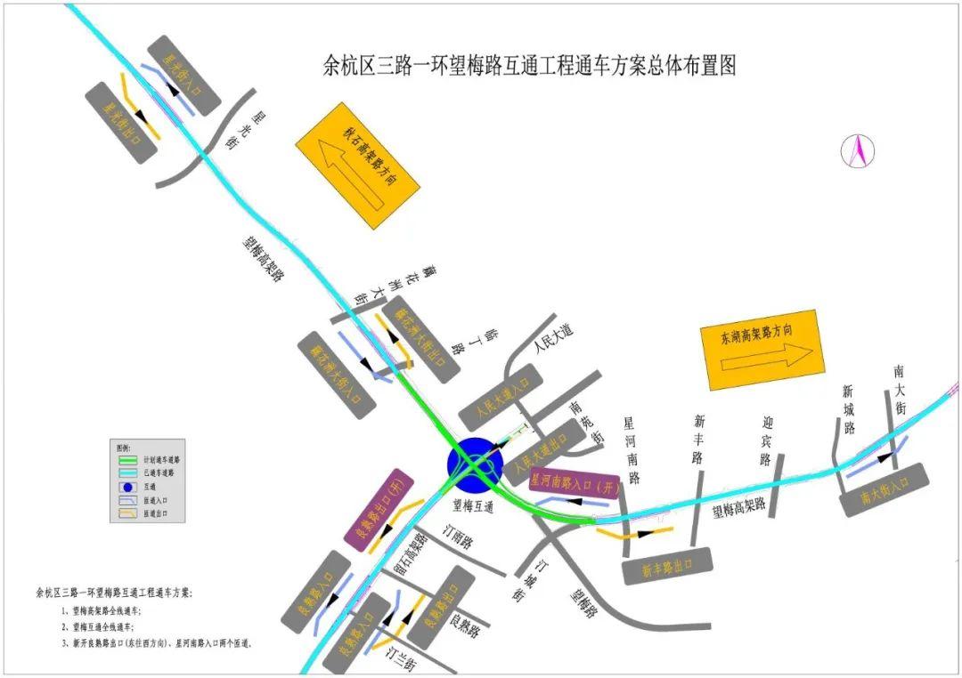 6月24日上午10时,望梅路全线贯通!串起这些路,出行更方便了!