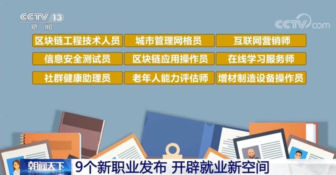"""官方发布9个新职业,人们熟知的""""电商主播""""""""带货网红""""有了正式的职业称谓!"""