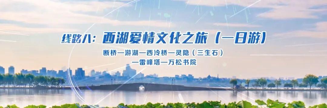 10条杭州精品旅游路线来了,1-7日游,任你选!