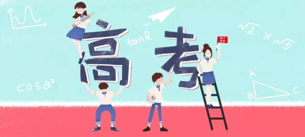 2020浙江高考作文题出炉!还记得你当年的考题吗?