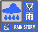 注意!今天这些地方仍有中到大雨,局部暴雨!防汛形势依旧严峻,切勿心存侥幸!